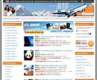 บริษัท จีเนียลทราเวล แอนด์ คอนเวนชั่น จำกัด  - genialtravel.com