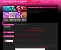 เอเจลคิวท์ - agelcute.com