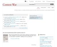 คอนเทสวอร์ - contestwar.com