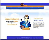 บริษัท เออีเอส เซอร์วิส จำกัด - aes-service.net
