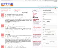 โปรโมทเว็บไทยแลนด์ - promotewebthailand.com