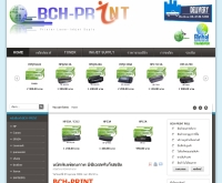 บีซีเอชพริ้นโซลูชั่น - bch-prin.com