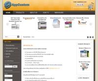 แอพคัสตอม - appcustom.com