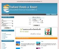 ไทยแลนด์ โฮเทล รีสอร์ท - thailand-hotels-resort.com
