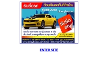 บีเคเคไซเบอร์คาร์ดอทคอม - bkkcybercar.com/
