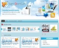 siamopencart ระบบ E-commerce - siamopencart.com