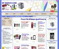 มาร์ช ดิจิตอล - sp-march.com