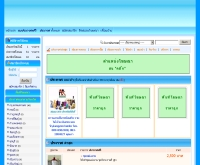 ประกาศไทย - prakardthai.com