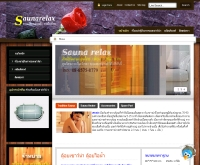 เซาว์น่ารีแลกซ์ - saunarelax.net