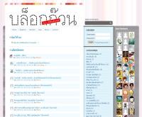 บล็อกก๊วนดอทคอม - blogguan.com
