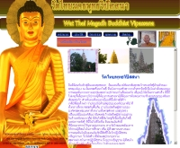 วัดไทยมคธพุทธวิปัสสนา - watthaimagadh.com
