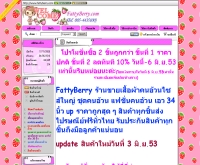 แฟตตี้เบอรี่ - fattyberry.com