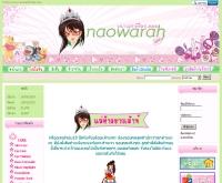 ร้านเนาวราช ช้อป - naowarahshop.com