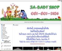 3A-BABY SHOP - 3ababy.com