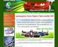 กรุงไทย ออโต้ลีส - ktaputta.com