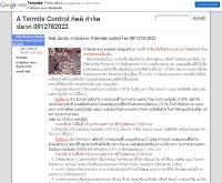 กิตติ ป้องกัน กำจัดปลวก - sites.google.com/site/atermitecontrol