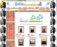 เบลล่าทูแฮนด์ช้อป - belle2handshop.com