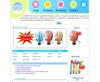 Ama Balloon - amaballoon.com