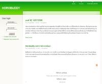โฮโรบัดดี้ - horobuddy.com