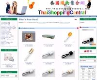 ไทยชอปปิ้งเซ็นทรัล  - thaishoppingcentral.com