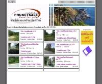 ภูเก็ตเซล  - phuketsale.net