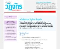 หนังสือพิมพ์ วัฏจักร - vtjnews.com