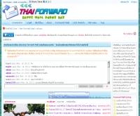 ThaiFWD.Com :: Hits Forward Mail - thaifwd.com