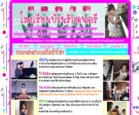 โรงเรียนบ้านรักดนตรี - lovemusicschool.com/