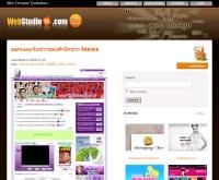 เว็บสตูดิโอ 92 ดอทคอม - webstudio92.com