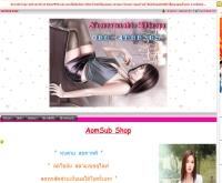 Aomsub Shop - aomsub.siam2web.com/