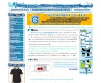 บริษัท จีจี การ์เม้นท์ จำกัด  - gggarment.com