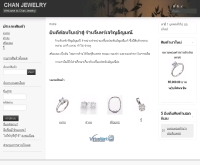 ร้านจันทร์เจริญอัญมณี  - chanjewelry.com