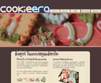 คุ๊กกี้อีร่า - cookie-era.com
