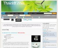 ไทยดีดีที - thaiddt.com