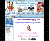 ไอแบรนด์เนมช็อปปิ้งดอทคอม - ibrandnameshopping.com