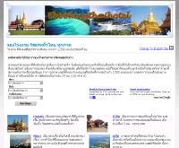 อีบุ๊คกิ้งไทยโฮเทล - ebookingthaihotel.com