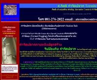 ห้างหุ้นส่วน สามัญ ส.กิตติ - www2.asis.co.th/bifenthrin