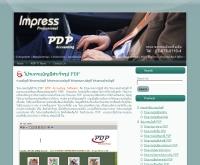 โปรแกรมบัญชีออนไลน์ โปรแกรมก่อสร้าง PDP - impresssoftware.net