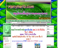 ManyHerb - manyherb.com/