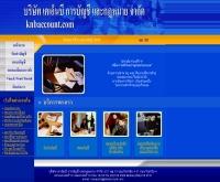 บริษัท เคเอ็นบี การบัญชี และกฎหมาย จำกัด - knbaccount.com