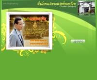 สำนักงานสาธารณสุขอำเภอสังขะ  - sangkhaph.org