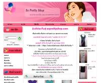 โซพริตตี้ช็อป - soprettyshop.com