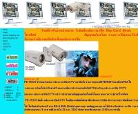 บริษัท พีรบูรณ์ อิเล็คทรอนิค จำกัด - pecctv.com
