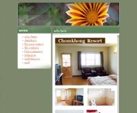 ชมโขง รีสอร์ท    - chomkong.com