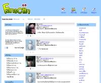 แฟนฉัน - fanschun.com