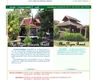 ไม้งาม รีสอร์ท - mai-ngam-resort.com