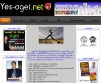 เยสเอเจล - yes-agel.net