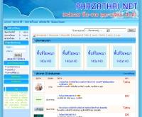 พลาซ่าไทย - plazathai.net