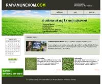 ไร่หญ้ามูนิคม - raiyamunekom.com
