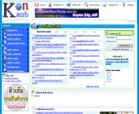 คนสอบดอทคอม - konsorb.com